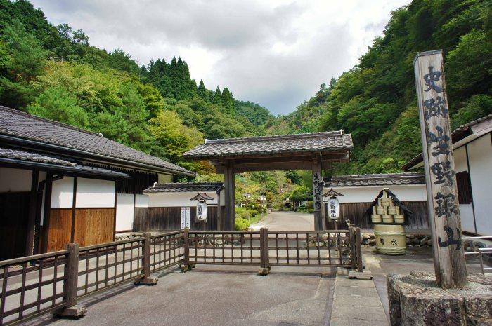 Ikuno entrance