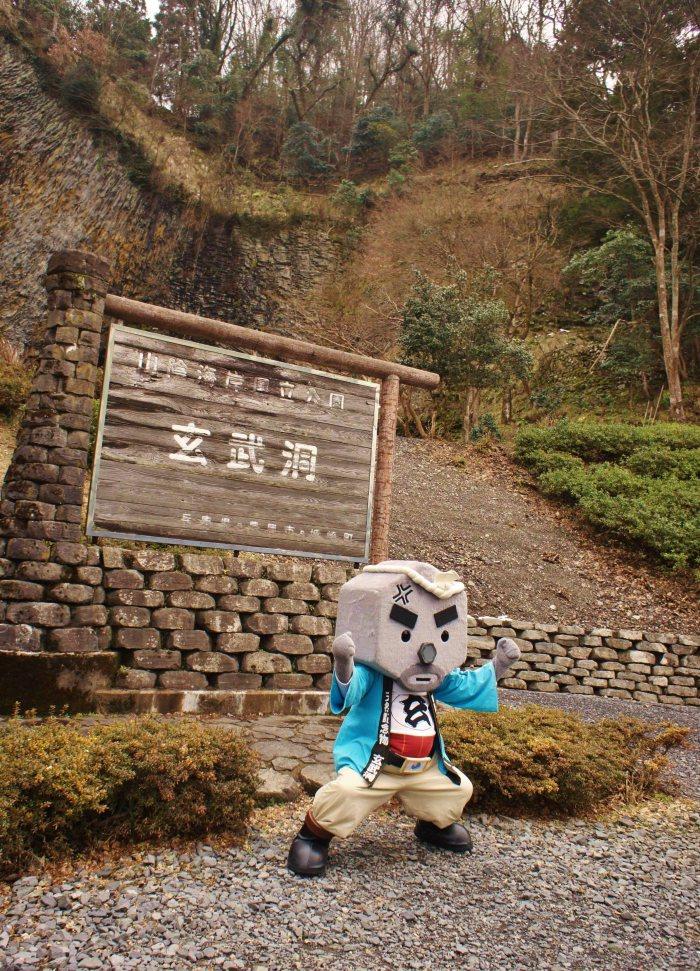 Gen-san, mascot of Genbudo