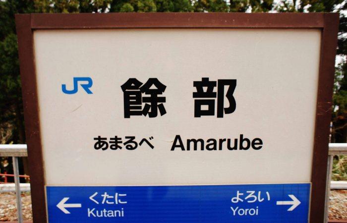 Amarube Station sign