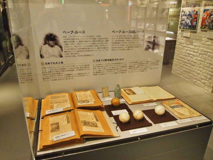 Koshien Museum